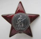 Орден Красной Звезды №3770117 за Афган посмертно photo 1