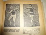 1951 Легкая Атлетика в СССР Справочник