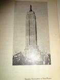 1933 Архитектура и ее Этапы