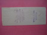 США чек 1888 год на 98,58$ photo 3