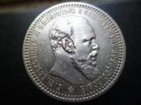 Рубль 1893 года Александр III