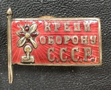 Нагрудный знак Крепи оборону СССР
