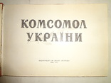 1957 Киев Комсомол Украины Альбом photo 9