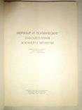 1948 Нервные и психические болезни военного времени