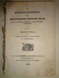 1840 Изменения Земного Шара Одесса