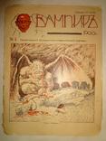 1906 Вампир Зпрещенный Журнал Первый номер