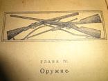 1929 Охота на уток