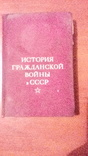 История гражданской войны в СССР