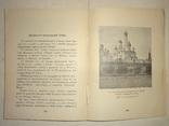1916 Кремлевский Дворец печатано по поручению Министра Императорского Дворца photo 2