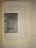 1916 Кремлевский Дворец печатано по поручению Министра Императорского Дворца photo 4