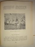1916 Кремлевский Дворец печатано по поручению Министра Императорского Дворца photo 5