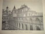 1916 Кремлевский Дворец печатано по поручению Министра Императорского Дворца photo 6
