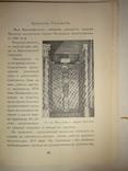 1916 Кремлевский Дворец печатано по поручению Министра Императорского Дворца photo 9