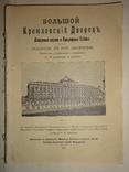 1916 Кремлевский Дворец печатано по поручению Министра Императорского Дворца photo 11