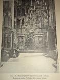 1916 Кремлевский Дворец печатано по поручению Министра Императорского Дворца photo 12