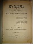 1889 Легенды и изречения талмуда Одесса Еврейское училище