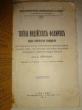 1912 Тайны Индийских Факиров и развитие сверхъестественных способностей