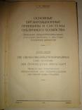 1928 Государственные и местные Финансы 500 экз.тираж Одесса
