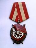 Орден Бойового Червоного Прапору photo 1
