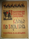 1936 Українский Лицарський епос Слово про похід і горів
