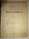 1902 Народни оповідання Київське видання