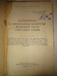 1960 Финансовые хозяйство Советской Армии
