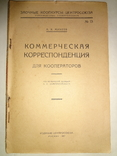 1927 Коммерческая Корреспонденция для кооператоров 3000 тираж