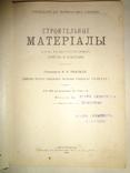 1905 Строительные материалы Архитектура с 152 рисунками