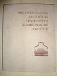 Древ'яна Архітектура Лівобережної України photo 8