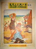 1927 Курортный выпуск Красной Панорамы