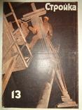 1930 Стройка Конструктивизм
