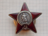 Орден Красной Звезды № 1 606 692.