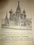 1938 Дворец Советов photo 2