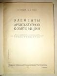 1938 Дворец Советов photo 9
