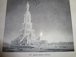 1938 Дворец Советов photo 1