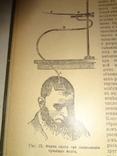 1904 Целебная и болезнетворная сила психических явлений Душа и Тело