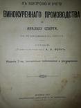 1911 Винокуренное производство и анализ спирта