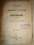 1860 Киев Руководство для сельских пастырей 18 первых номеров