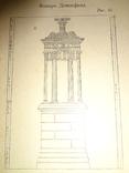 1914 Памятная книжка архитекторов Архитектура Виньоло