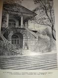 1951 Чугунное Литье в Архитектуре photo 6