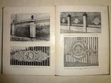 1951 Чугунное Литье в Архитектуре photo 1