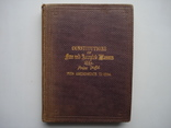 Масонская конституция 1884 года