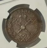 Рубль 1896 Коронация Николая в слабе NGC photo 2