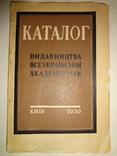 1930 Каталог Української Академії Наук 3000 наклад