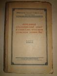 Сельское Хозяйство Стахановский Опыт 1947 Харьков