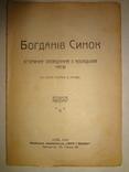 1918 Київ Історичне оповідання з Козацьких часів photo 1