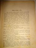 1918 Київ Історичне оповідання з Козацьких часів photo 2