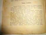 1918 Київ Історичне оповідання з Козацьких часів photo 4