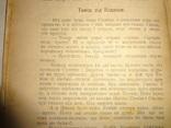 1918 Київ Історичне оповідання з Козацьких часів photo 5