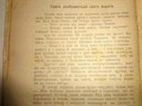 1918 Київ Історичне оповідання з Козацьких часів photo 6